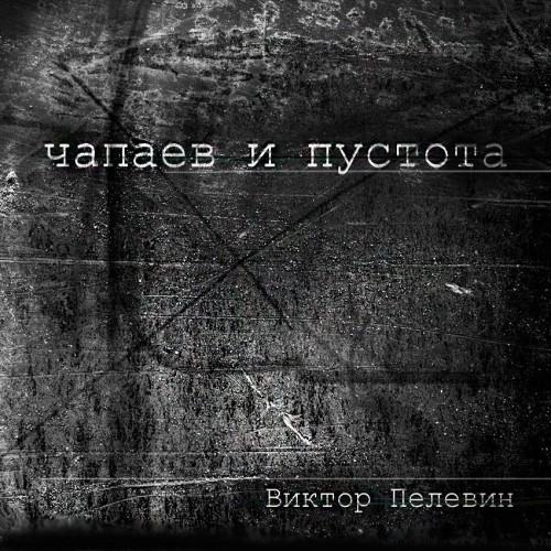 Пелевин Виктор – Чапаев и Пустота [Алевтина Пугач, 2018, 256 kbps, MP3]