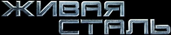 Живая сталь / Real Steel (2011) BDRip 720p от HELLYWOOD | Лицензия