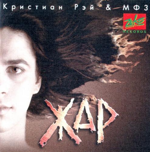 Кристиан Рэй & МФ3 - Жар (1997) [FLAC|Lossless|image + .cue]<Рор>