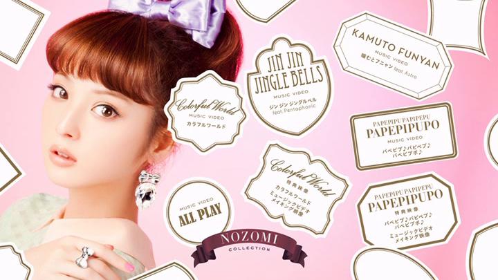 20180711.0415.4 Nozomi Sasaki - Nozomi Collection (DVD) (JPOP.ru) menu.png