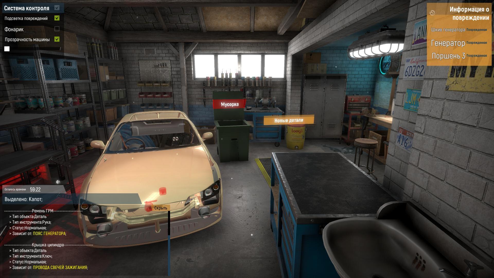 Garage Master 2018 (2018/PC/Русский), Лицензия