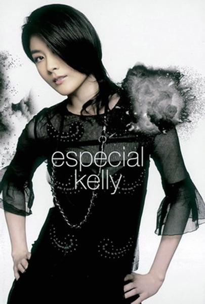 20180713.1042.1 Kelly Chen - Especial Kelly (DVD) (JPOP.ru) cover.jpg