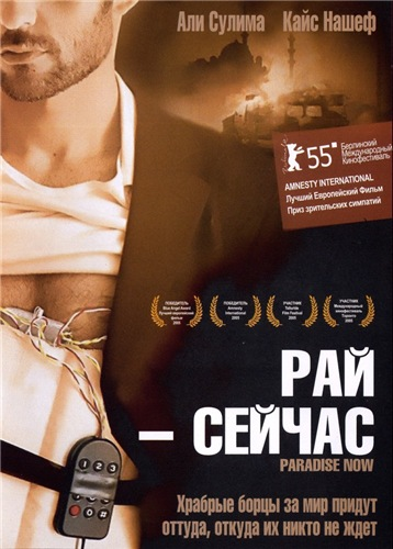 Рай – сейчас / Paradise Now / الجنّة الآن (Хани Абу-Ассад / Hany Abu-Assad) [2005, Германия, Франция, Палестина, драма, WEB-DL 1080p] AVO (Карповский) + Original Ara + Sub (Rus, Eng)