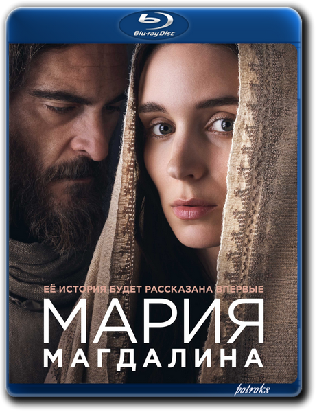Мария Магдалина / Mary Magdalene (2018) BDRip-AVC от HELLYWOOD | Лицензия