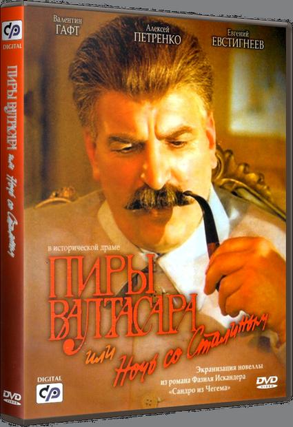 Пиры Валтасара, или ночь со Сталиным (1989) DVDRip