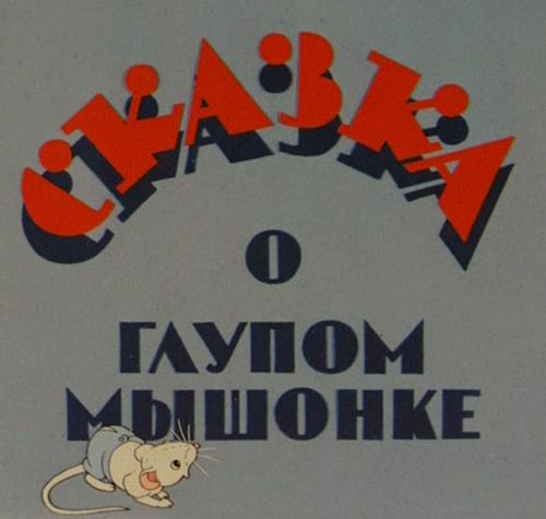 Сказка о глупом мышонке (Михаил Цехановский) [1940, СССР, мультфильм, DVB]