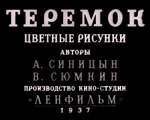 Теремок (Александр Синицын, Виталий Сюмкин) [1937, СССР, мультфильм, DVB]