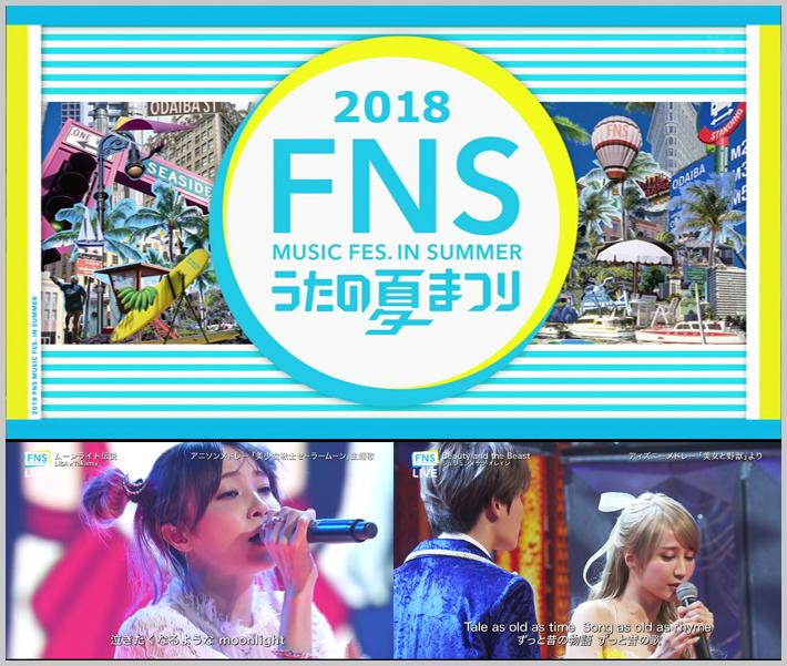 20180726.0751.2 FNS Uta no Natsu Matsuri (2018.07.25) (JPOP.ru).ts.png