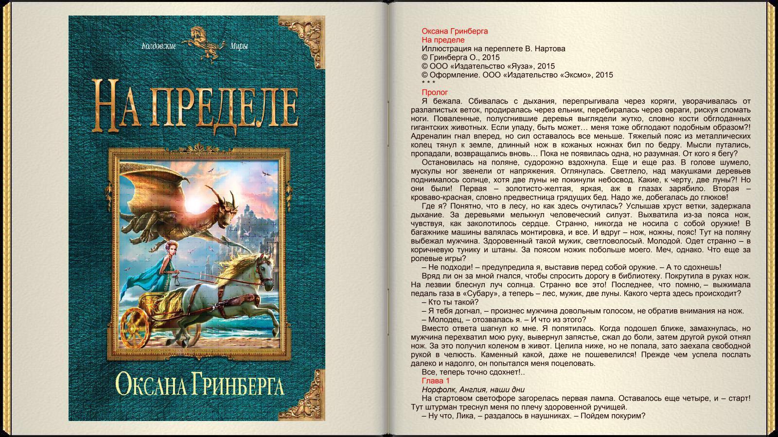 Книжная серия - «Колдовские Миры» [206 книг] (2011-2018/FB2)