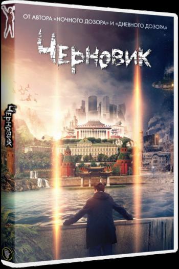 Черновик (2018) WEB-DLRip-AVC от GeneralFilm