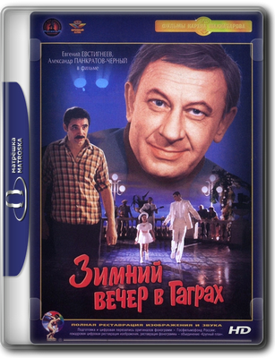 Зимний вечер в Гаграх (1985) HDTV 1080i