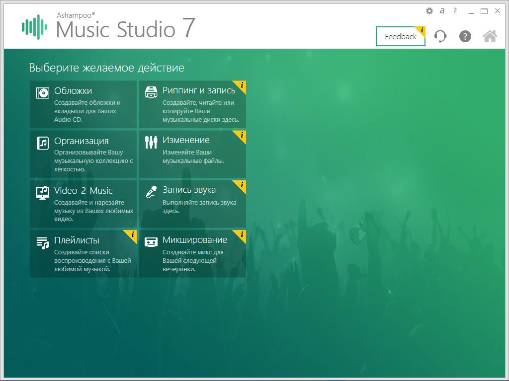 Ashampoo Music Studio [7.0.2.5] (2018/РС/Русский), RePack & Portable by elchupacabra