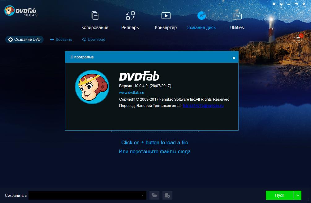 DVDFab [11.0.0.2 Final] (2018/PC/Русский),+ Portable