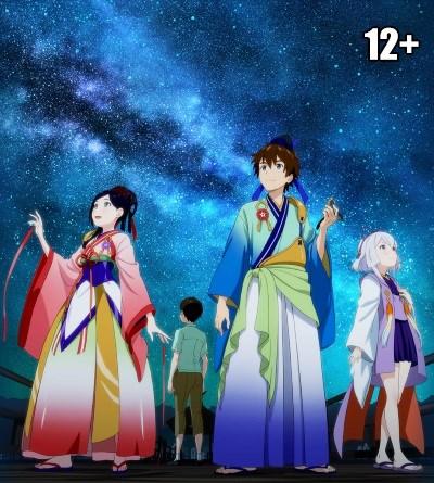 Yakusoku no Nanaya Matsuri | Starlight Promises | Звездное паломничество [2018, ONA, 1 эп.] WEB-DL 1080p raw