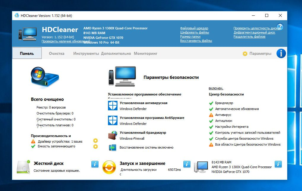 HDCleaner [1.232] (2019/PC/Русский), + Portable