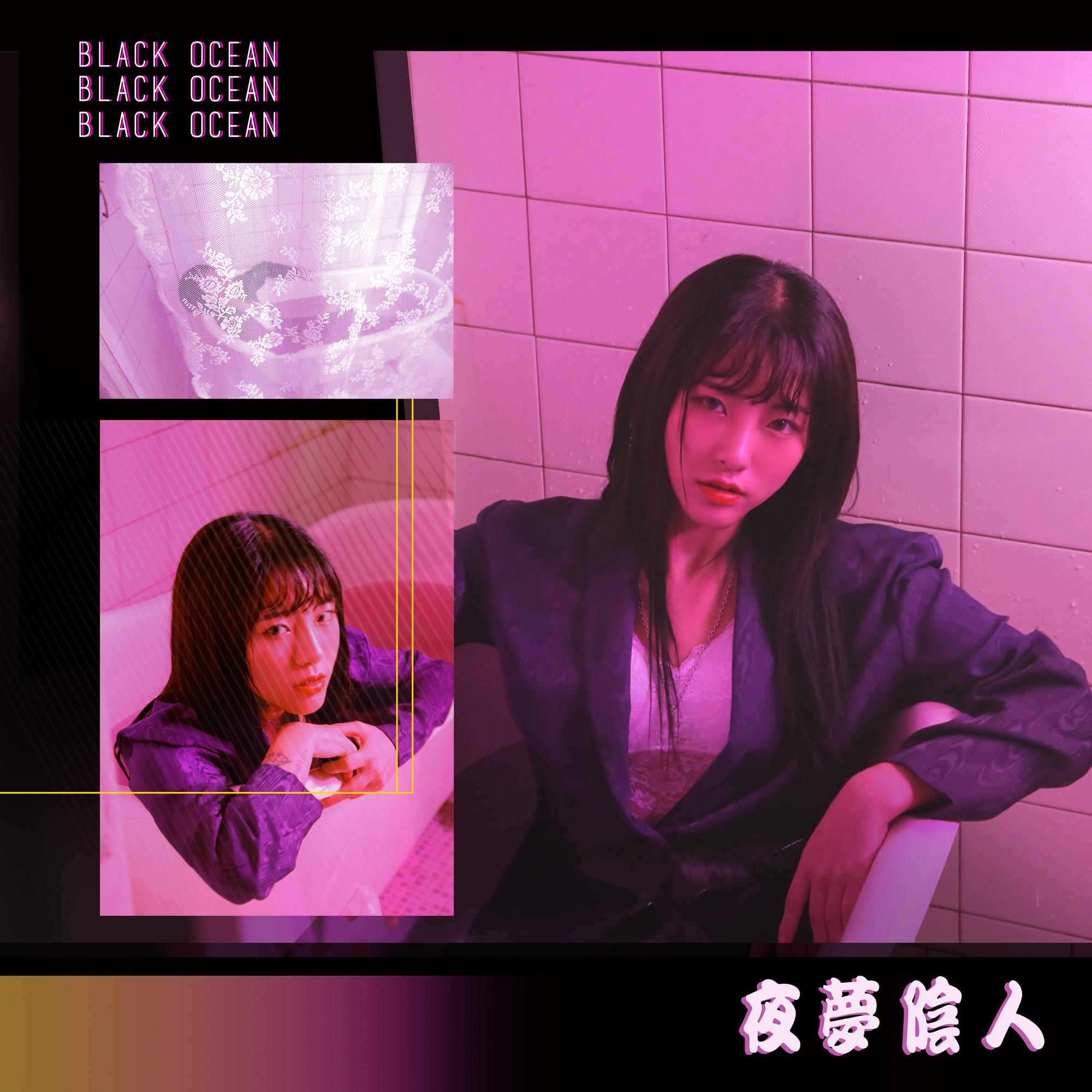 20180823.2247.1 Lee Bada - Black Ocean cover.jpg