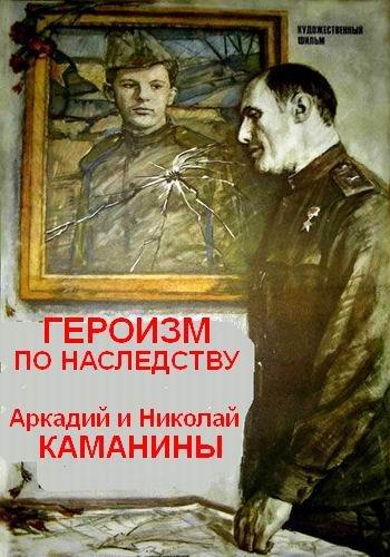 Героизм по наследству. Аркадий и Николай Каманины (2018) SATRip