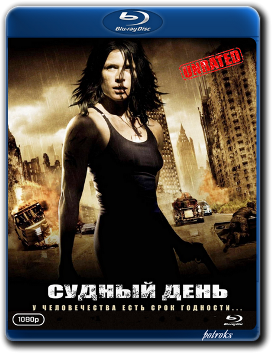Судный день / Doomsday (2008) BDRip 1080p | Unrated
