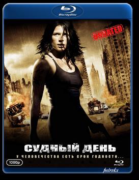 Судный день / Doomsday (2008) BDRip 1080p от HELLYWOOD   Unrated   D, P, A
