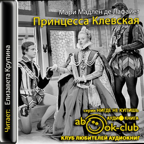 Лафайет Мари Мадлен де – Принцесса Клевская [Крупина Елизавета, 2018, 96 kbps, MP3]
