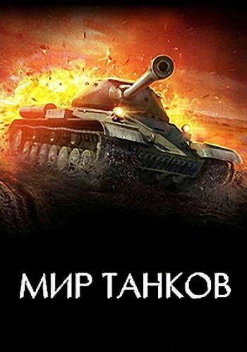 Мир танков (2018) IPTVRip (серии 1-11 из 11)