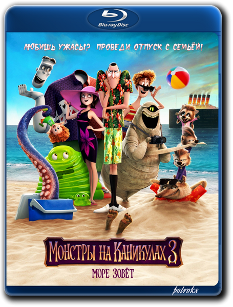 Монстры на каникулах 3: Море зовёт / Hotel Transylvania 3: Summer Vacation (2018) BDRip 1080p от HELLYWOOD | Лицензия