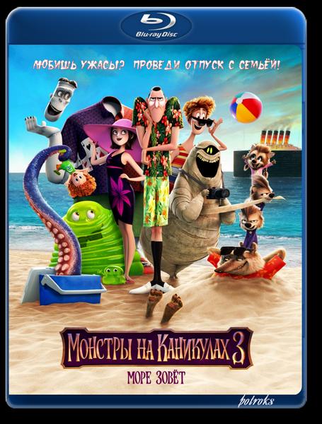Монстры на каникулах 3: Море зовёт / Hotel Transylvania 3: Summer Vacation (2018) BDRip-AVC от HELLYWOOD | iTunes