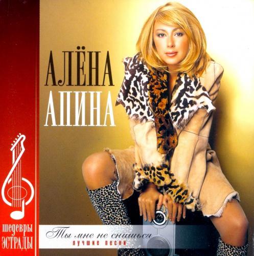 Алёна Апина - Ты мне не снишься (2001) [FLAC|Lossless|image + .cue]<Рор>