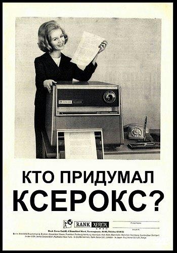 Кто придумал ксерокс? (2017) SATRip