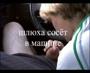 Шлюха сосет в машине [2014 г., Amateur, Blowjob, Russian, Public Oral Sex]