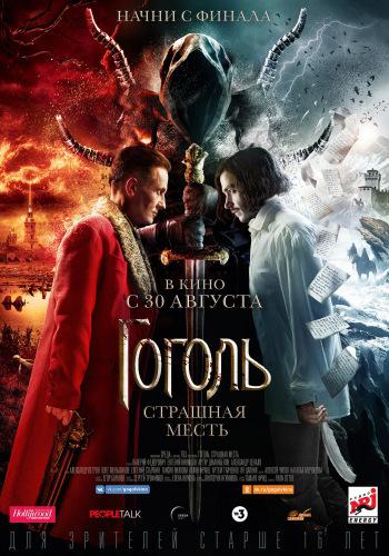 Гоголь. Страшная месть (2018) DVDRip от Tapochek | Лицензия
