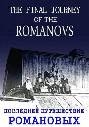 Последнее путешествие Романовых / The Final Journey of the Romanovs (2017) HDTVRip