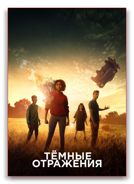 Тёмные отражения / The Darkest Minds (Дженнифер Ю / Jennifer Yuh Nelson) [2018, США, фантастика, триллер, BDRip] Dub