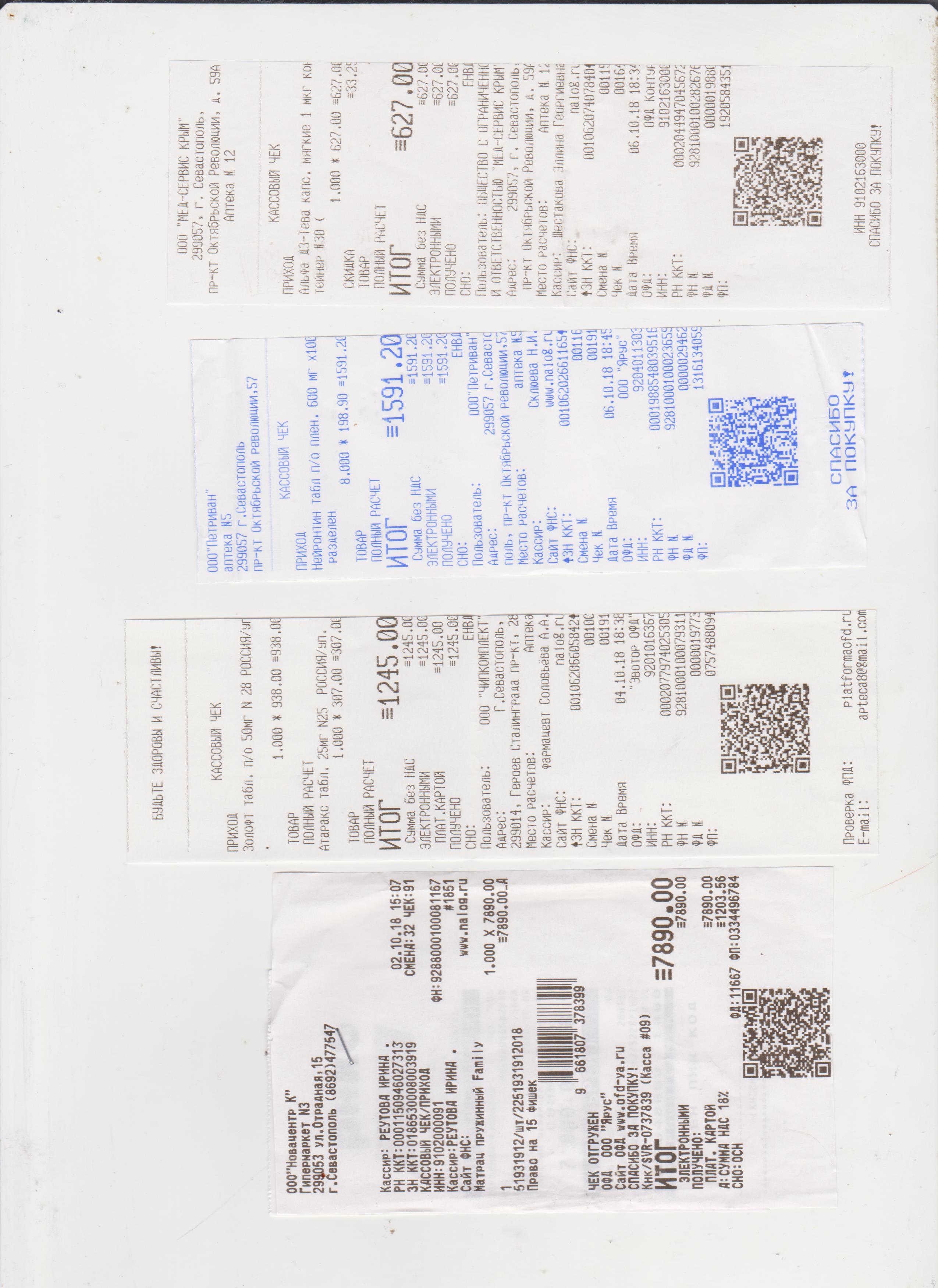 чеки 12.10.18 001.jpg