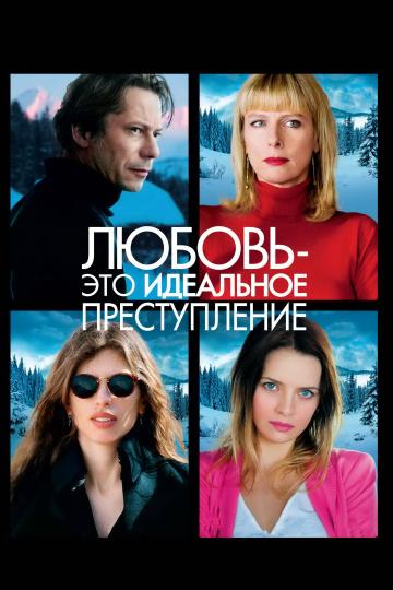 Любовь - это идеальное преступление / L'amour est un crime parfait (2013) BDRip 720p | P