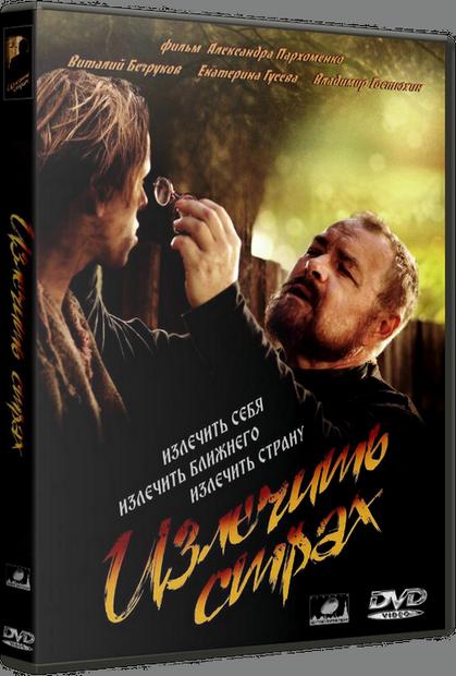 Излечить страх (2013) DVDRip-AVC от KORSAR