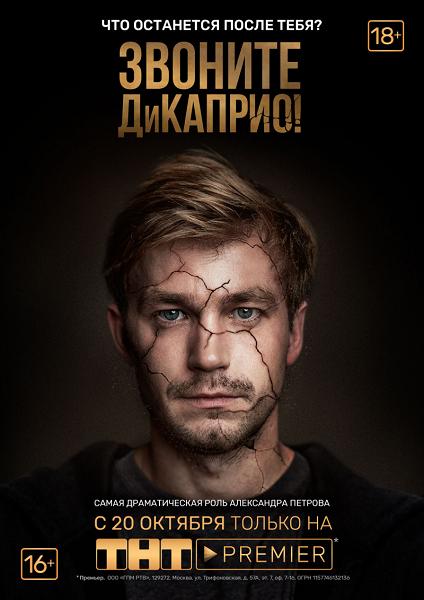 Звоните ДиКаприо! (2018) WEBRip 1080p