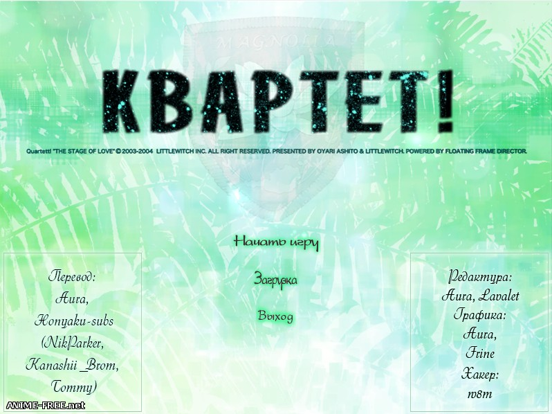 Quartett! / Квартет! [2004] [Cen] [VN] [JAP,RUS] H-Game