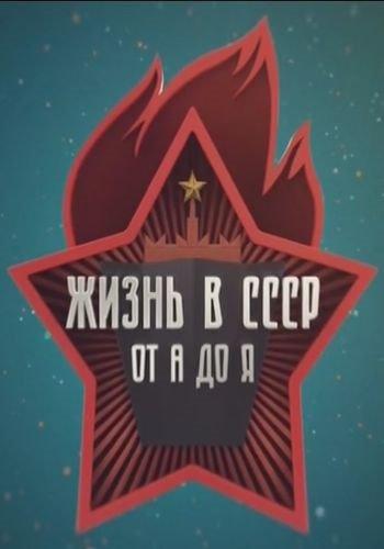 Жизнь в СССР от А до Я (2018) SATRip (1-8 серия из ??) (Обновляемая)