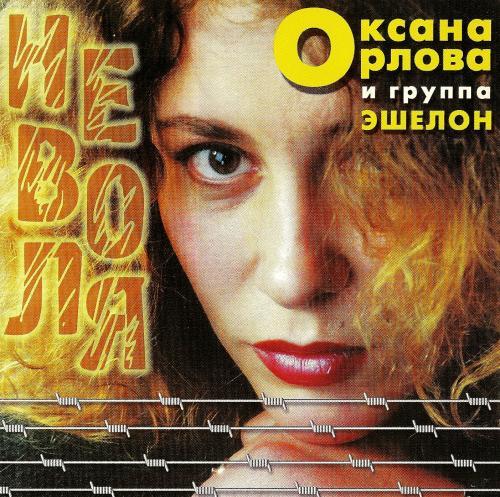 Оксана Орлова и группа Эшелон - Неволя (2001) [FLAC|Lossless|image + .cue]<Шансон>