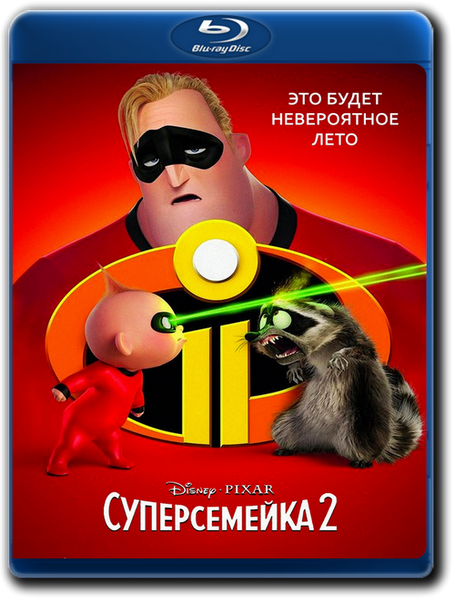 Суперсемейка 2 / Incredibles 2 (2018) BDRip-AVC от HELLYWOOD | iTunes
