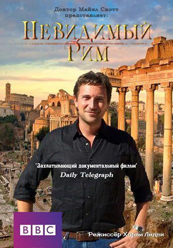 BBC: Невидимый Рим / Rome's Invisible City (2015) HDTV [H.264/1080i-LQ]