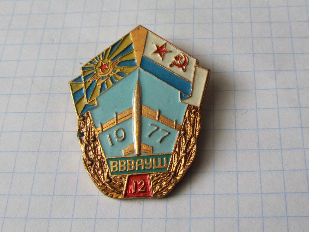 vvvaush_1977_voroshilovgradskoe_vysshee_voennoe_aviacionnoe_uchilishche_shturmanov_vvs_aviacija.jpg