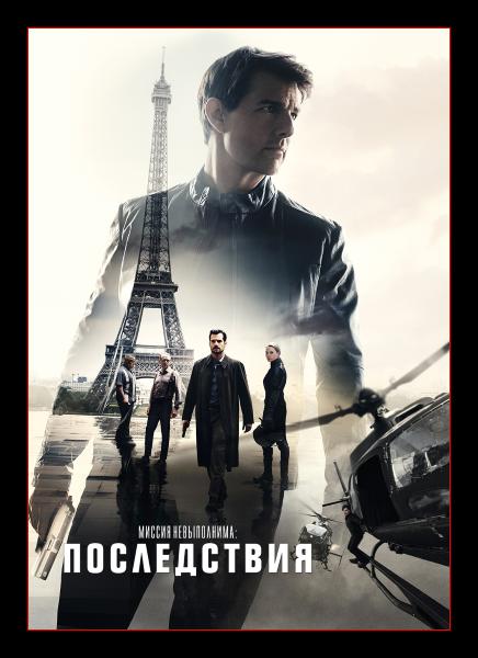 Миссия невыполнима: Последствия / Mission: Impossible - Fallout (2018) WEB-DLRip от Dalemake | IMAX Edition | L