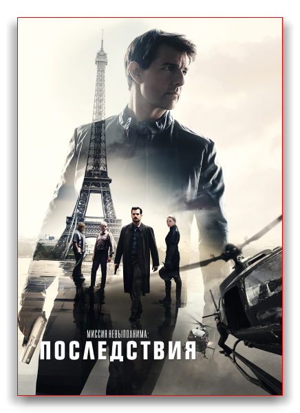 Миссия невыполнима:Последствия / Mission: Impossible - Fallout (Кристофер МакКуорри / Christopher McQuarrie) [2018, США, боевик, триллер, приключения,BDRip] [IMAX Edition] Dub