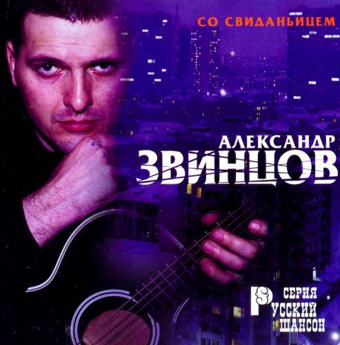 Александр Звинцов - Со свиданьицем (2000) [FLAC|Lossless|image + .cue]<Шансон>