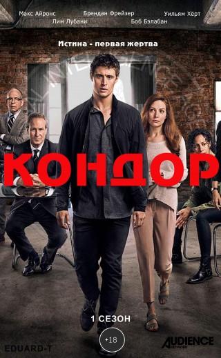 Кондор [Сезон: 1, Серии: 1-10 из 10] (2018) WEB-DLRip {LostFilm}