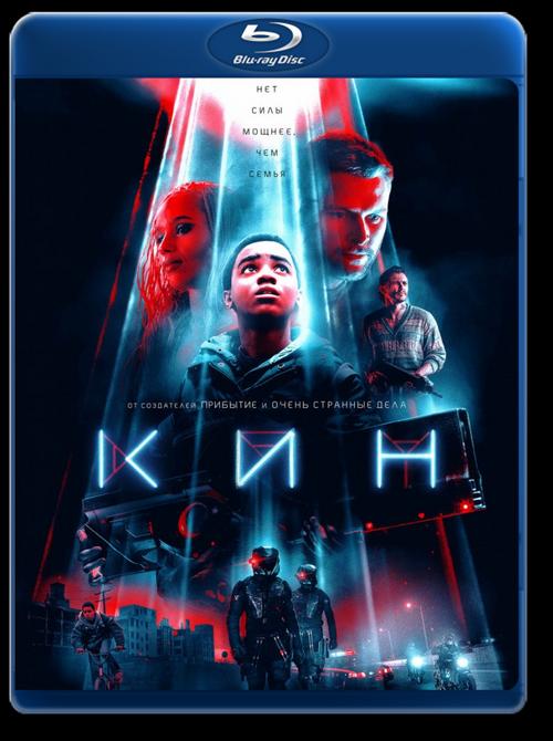Кин / Kin (2018) BDRip-AVC от HELLYWOOD | iTunes