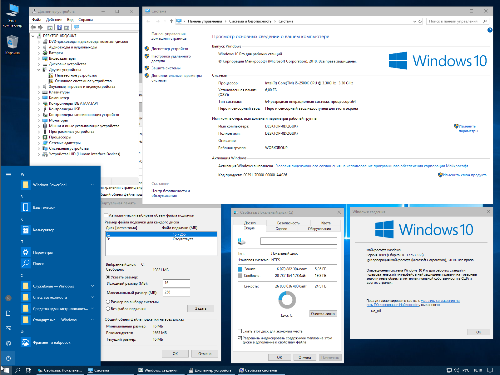 W 10 Pro for Workstations (Ru) 004.PNG