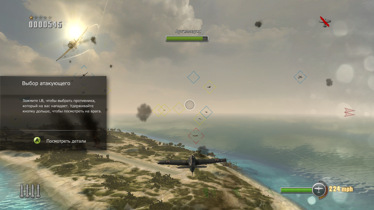 Dogfight.1942.XBLA.RusScr.16.png